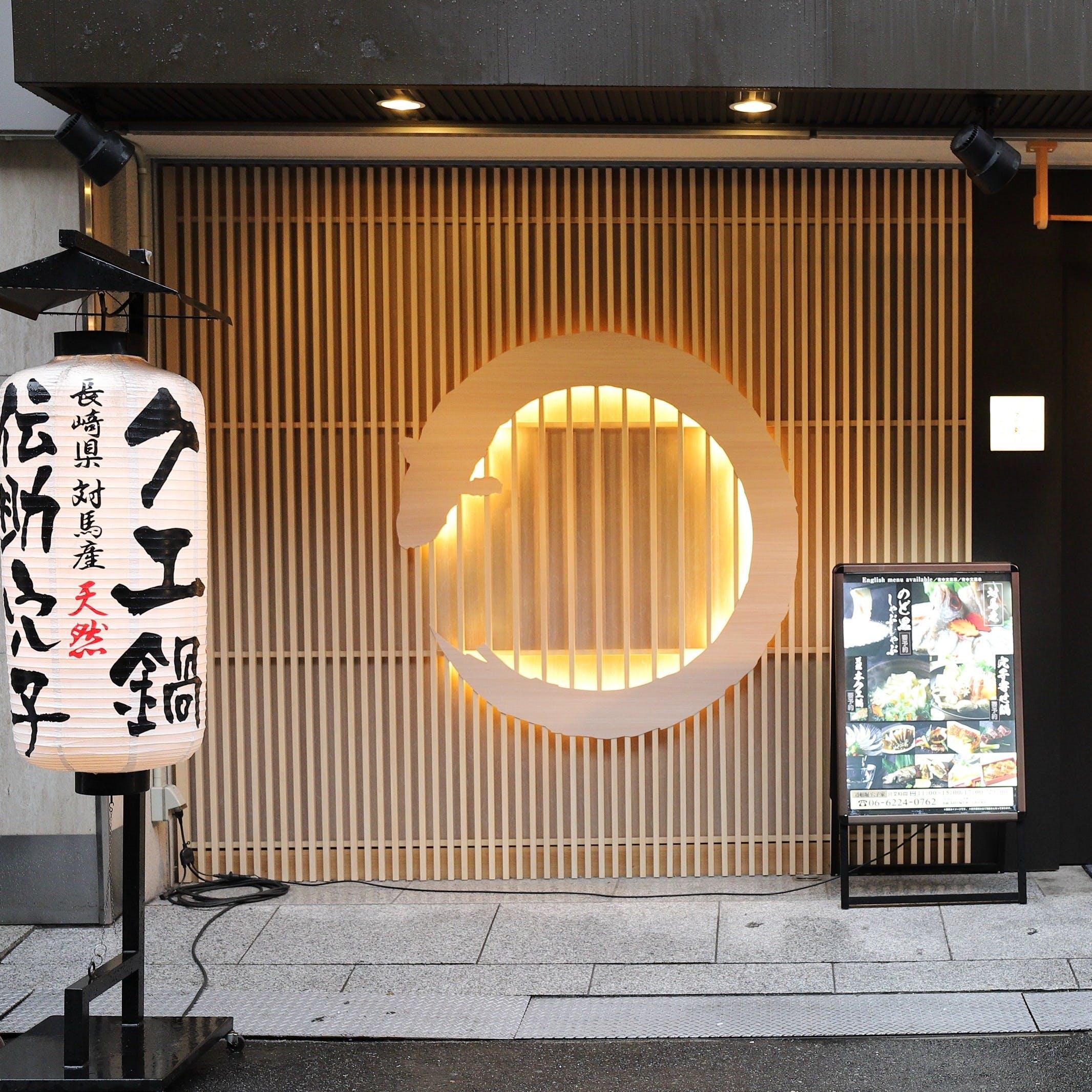 モダンでお洒落な穴子料理店