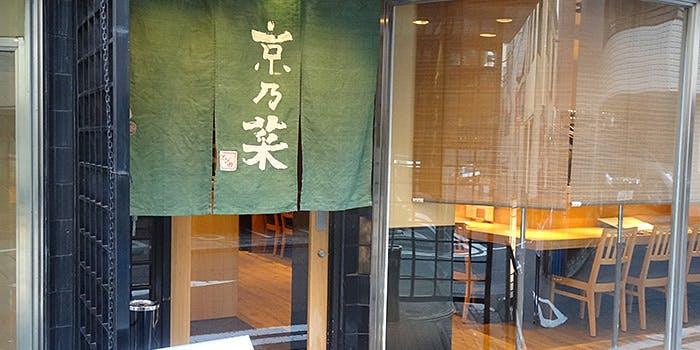 記念日におすすめのレストラン・京乃菜の写真2