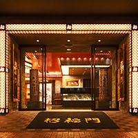 横浜中華街の「食の門」 大型広東料理店「招福門」へようこそ