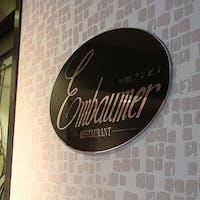 レストラン アンボメ/HOTELルブラ王山