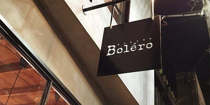 祐天寺 カフェ ランチ おすすめ イタリアン フレンチ 和食 評判 中目黒Bistro Bolero 中目黒 ビストロ ボレロ 外観 雰囲気