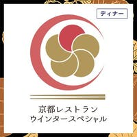 鉄板焼 ロイン/京都新阪急ホテル