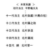 創業以来300年もの間14代に亘り、一子相伝で受継がれる京名物「いもぼう」