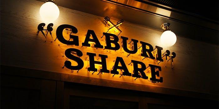 GABURI SHARE ‐ガブリシェア‐ 渋谷
