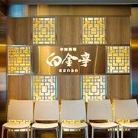 渋谷で本格中華を味わうなら「白金亭」