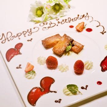【Menu Anniversary】シェフのスペシャリテや、ロッシーニを含んだ全5品+乾杯スパークリング+プレート