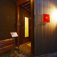 曙橋駅から徒歩3分。路地裏に佇む隠れ家的なフレンチレストラン