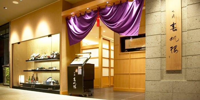 記念日におすすめのレストラン・春帆楼 阿倍野店の写真1