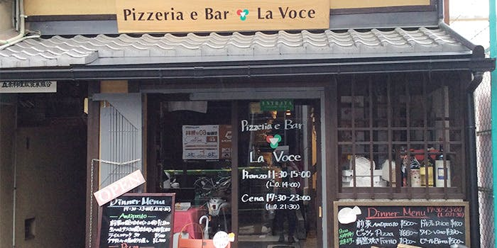 Pizzeria e Bar La Voce