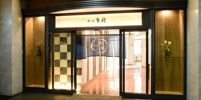 記念日におすすめのレストラン・和心旬彩の写真1