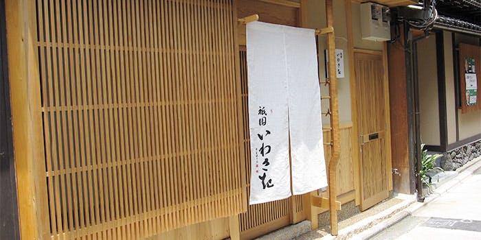 祇園 いわさ起