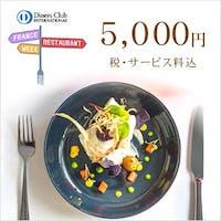メゾン タテル ヨシノ/ANAクラウンプラザホテル大阪