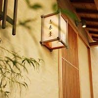 元町の裏路地にひっそりと佇む一軒家。季節に合わせた草花もみどころのひとつ