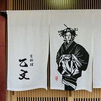 京都最古の花街である島原の地に暖簾を掲げる「島原 乙文」
