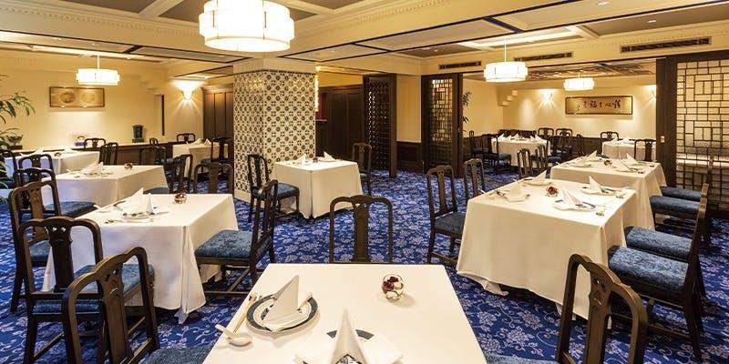 記念日におすすめのレストラン・新北京/山の上ホテルの写真1