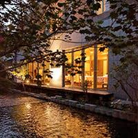 京情緒豊かな高瀬川畔に佇むフランス料理店