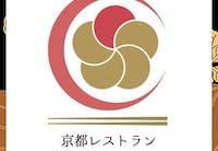 ブラッスリー/フォーシーズンズホテル京都
