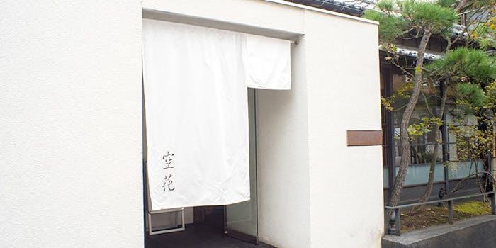 記念日におすすめのレストラン・空花の写真1