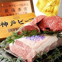 『チャンピオン神戸牛』を一頭買いする神戸牛専門店