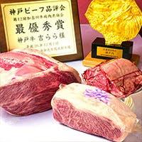 世界最高ランクの神戸牛を一頭買い