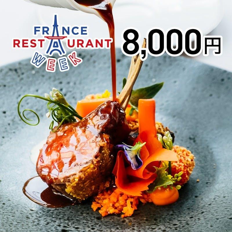 【フランスレストランウィーク特別プラン】前菜、魚&肉料理、デザートなど全6品