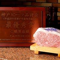 厳しい諸条件に合格した牛「神戸ビーフ(神戸牛)」へのこだわり