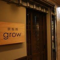 京都鉄板焼grow