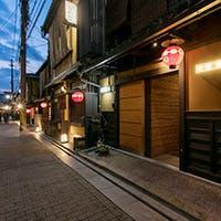 京都祇園で愉しむ大人の時間