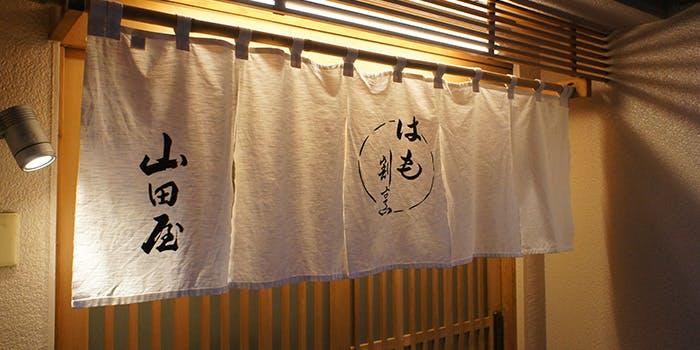 記念日におすすめのレストラン・三田 山田屋の写真2