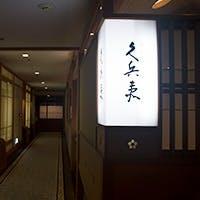 名店の味を「ホテルニューオータニ 本館」内の優美な空間で