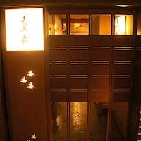 銀座 久兵衛 帝国ホテル大阪店/帝国ホテル 大阪