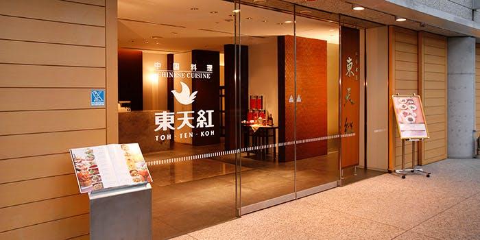 記念日におすすめのレストラン・東天紅 東京国際フォーラム店の写真1