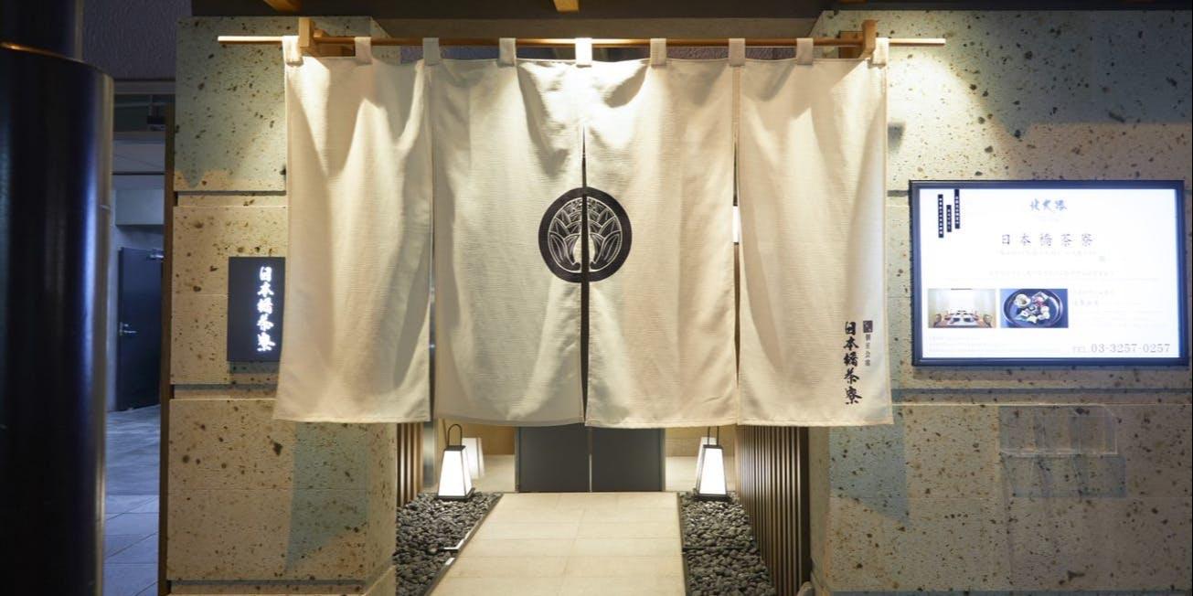 記念日におすすめのレストラン・北大路 日本橋茶寮 神田駅店の写真1