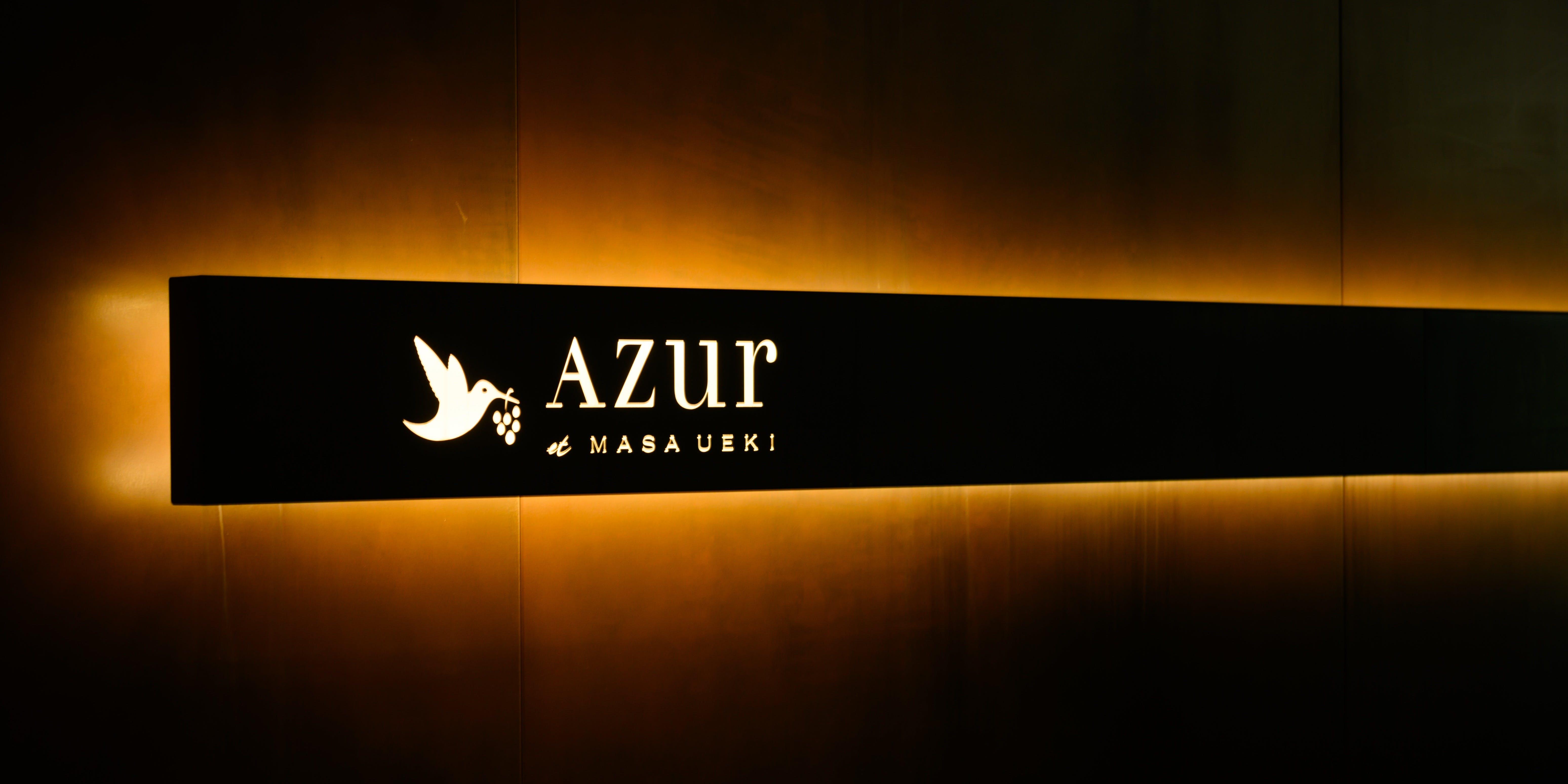 記念日におすすめのレストラン・AZUR et MASA UEKIの写真1