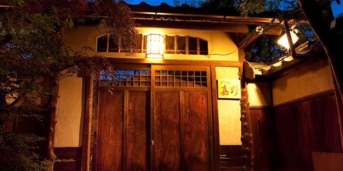 記念日におすすめのレストラン・ぐりる嘉野の写真1