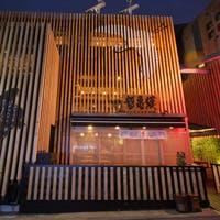 景色の違う3フロア 1階は街場の活気、2階は和の伝統風情、3階は江戸の洒落た料理屋