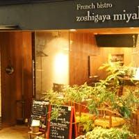 雑司ヶ谷鬼子母神堂の裏参道に面するシックなただ住まいのフレンチレストラン