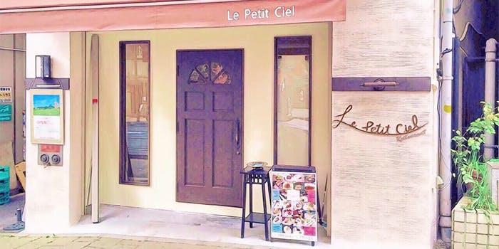 記念日におすすめのレストラン・ル プティ シエルの写真2