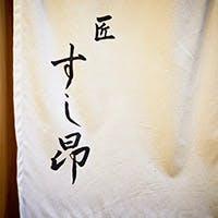 美しく端正なカウンターで愉しむ江戸前寿司
