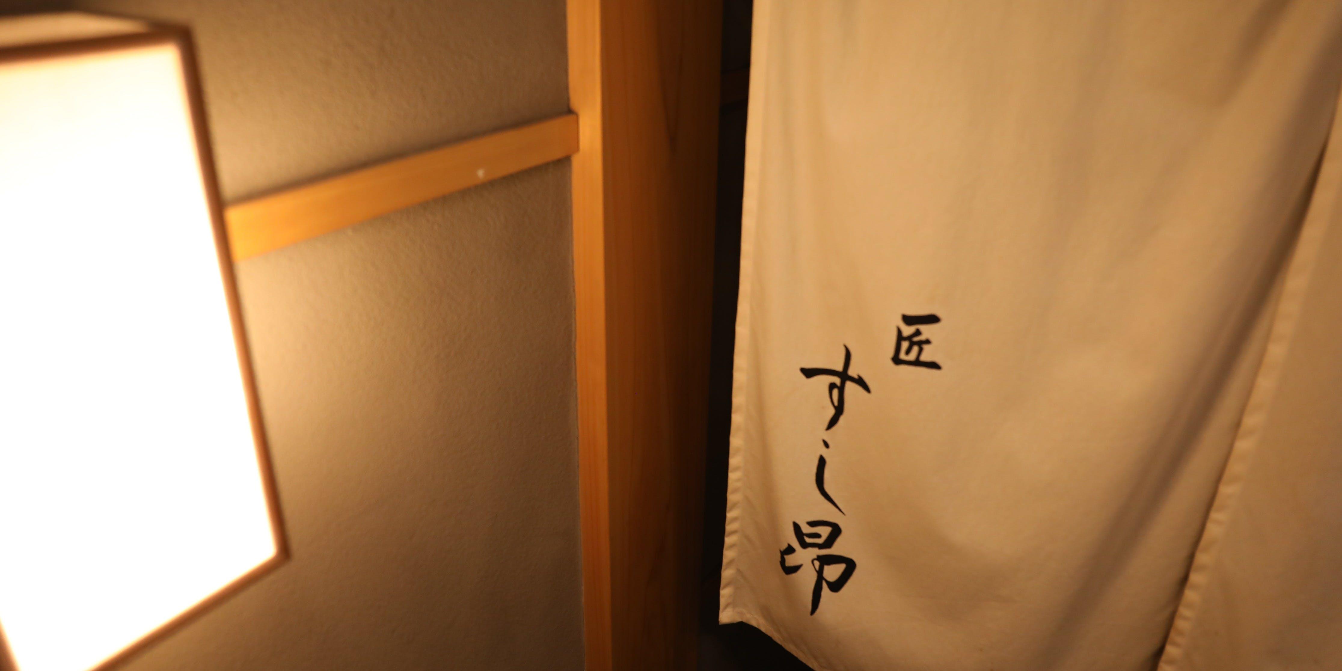 記念日におすすめのレストラン・匠 すし昂の写真1