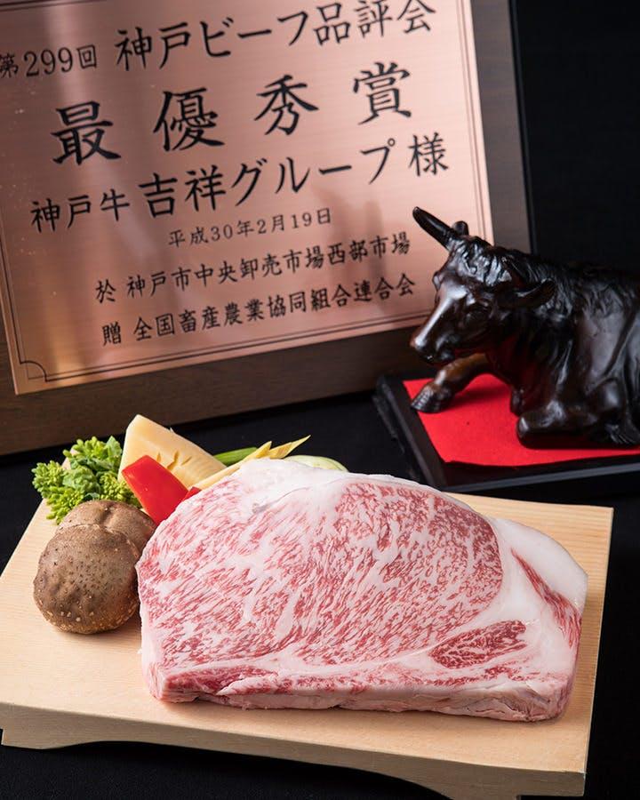 国内外で認められる至極の神戸牛を