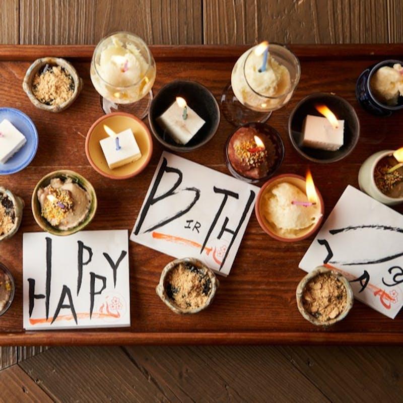 【記念日コース】選べる土鍋ごはん メッセージ付本日のデザート全10品