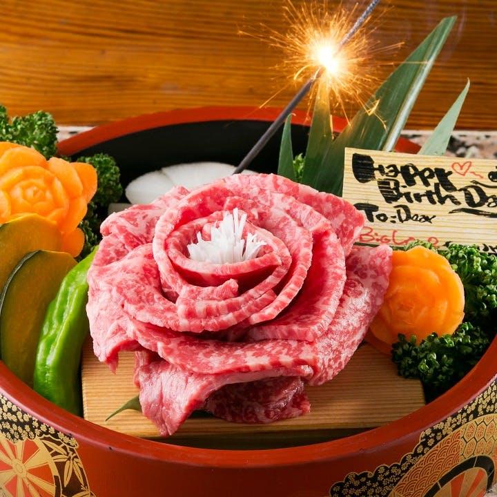 【10/1以降のご来店】「花ロース」~お誕生日のお祝いに~