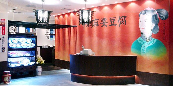 記念日におすすめのレストラン・陳麻婆豆腐 ラシック店の写真2