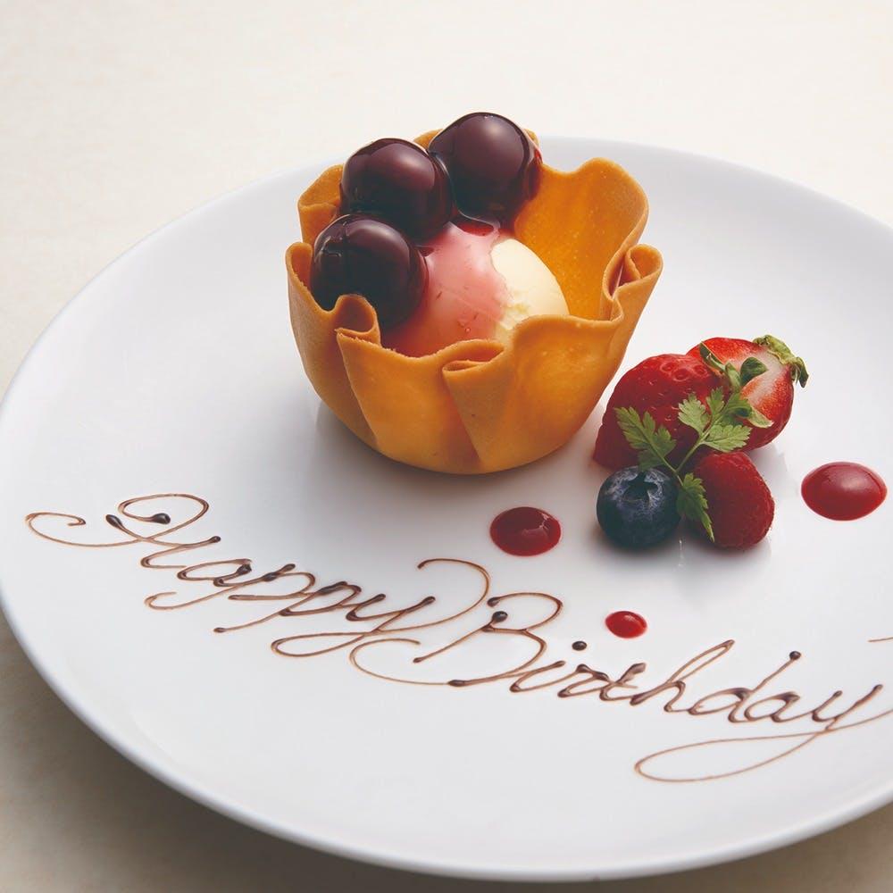 【記念日に】デザートへの無料メッセージプレート