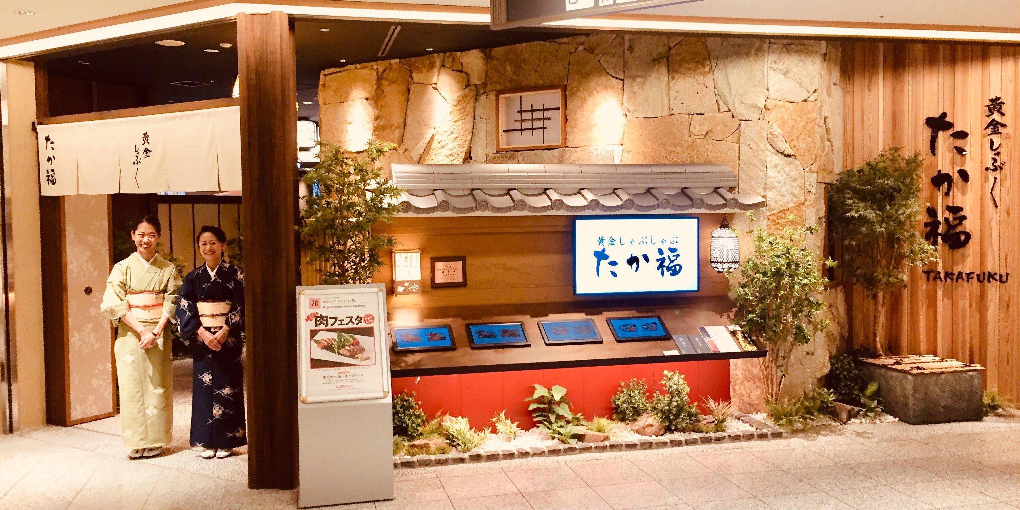 記念日におすすめのレストラン・黄金しゃぶしゃぶ たか福の写真1