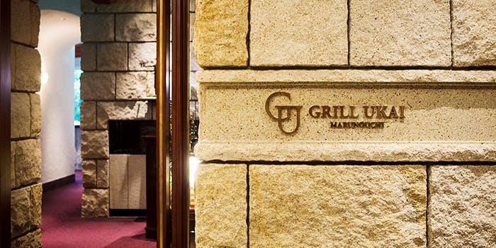 記念日におすすめのレストラン・グリルうかい 丸の内の写真1