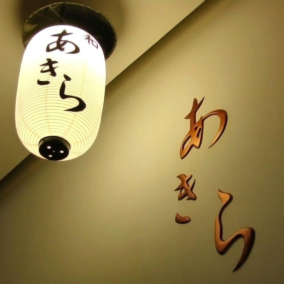 京都の隠れ家的お店