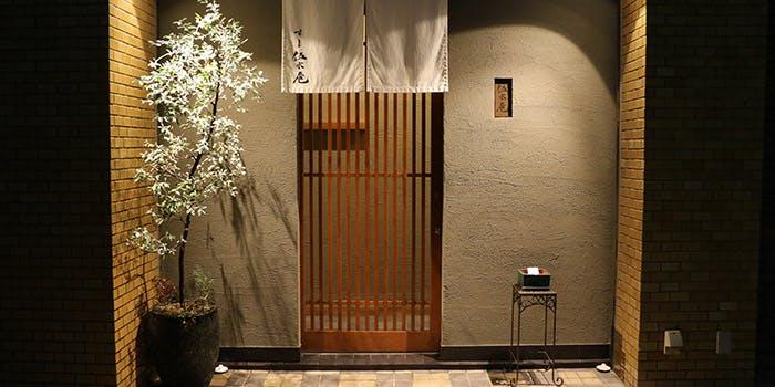 記念日におすすめのレストラン・すし 伍水庵の写真1
