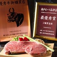 プレミアム神戸牛をライブ感あふれる鉄板焼きで